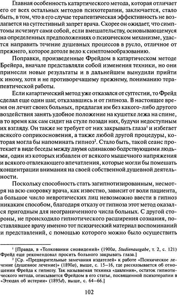DJVU. Том 11 (дополнительный). Сочинения по технике лечения. Фрейд З. Страница 95. Читать онлайн