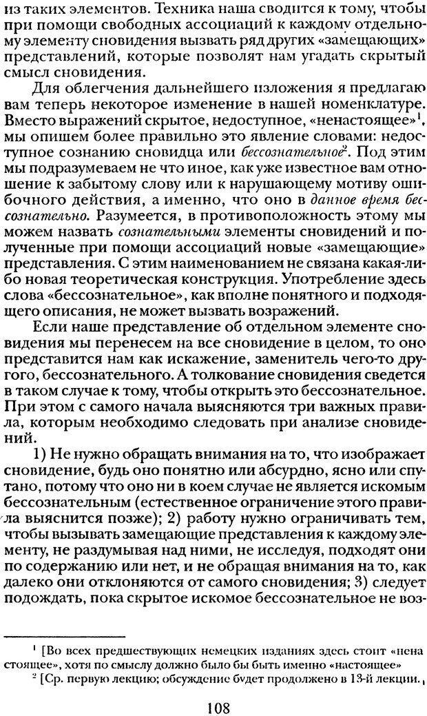 DJVU. Том 1. Лекции по введению в психоанализ и Новый цикл. Фрейд З. Страница 107. Читать онлайн