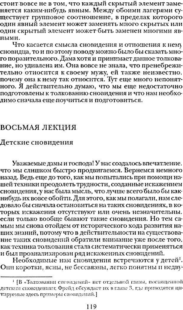 DJVU. Том 1. Лекции по введению в психоанализ и Новый цикл. Фрейд З. Страница 118. Читать онлайн