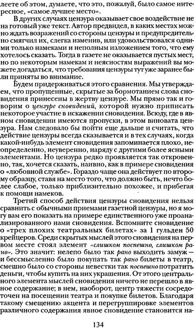 DJVU. Том 1. Лекции по введению в психоанализ и Новый цикл. Фрейд З. Страница 133. Читать онлайн