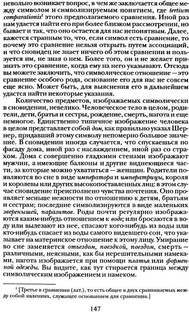 DJVU. Том 1. Лекции по введению в психоанализ и Новый цикл. Фрейд З. Страница 146. Читать онлайн