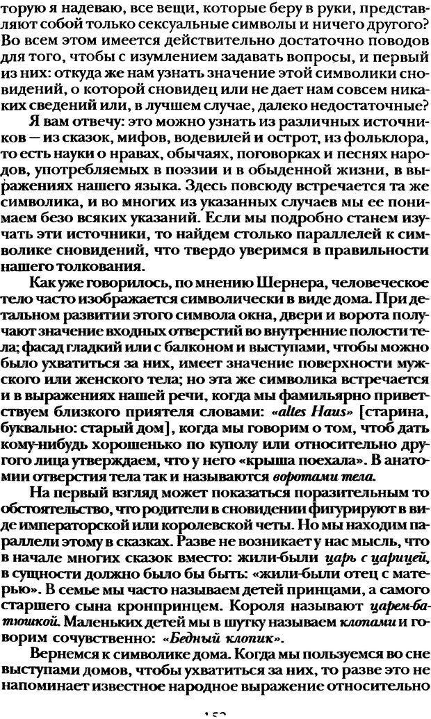 DJVU. Том 1. Лекции по введению в психоанализ и Новый цикл. Фрейд З. Страница 152. Читать онлайн