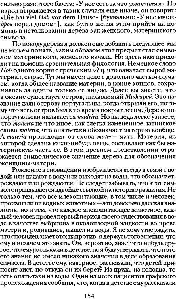 DJVU. Том 1. Лекции по введению в психоанализ и Новый цикл. Фрейд З. Страница 153. Читать онлайн