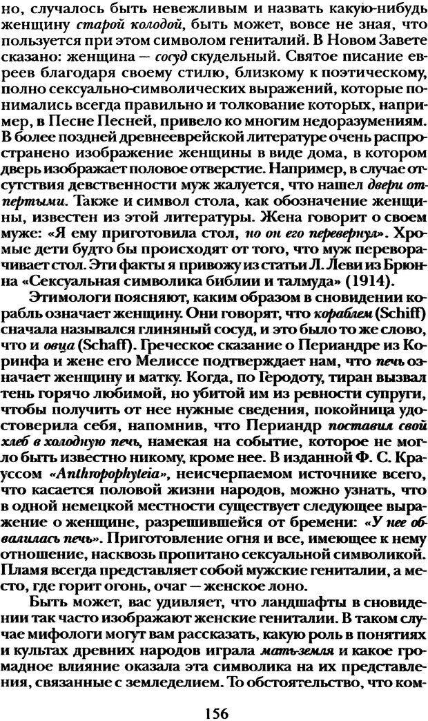 DJVU. Том 1. Лекции по введению в психоанализ и Новый цикл. Фрейд З. Страница 155. Читать онлайн