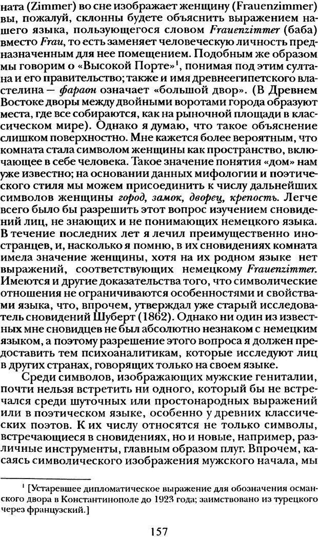 DJVU. Том 1. Лекции по введению в психоанализ и Новый цикл. Фрейд З. Страница 156. Читать онлайн