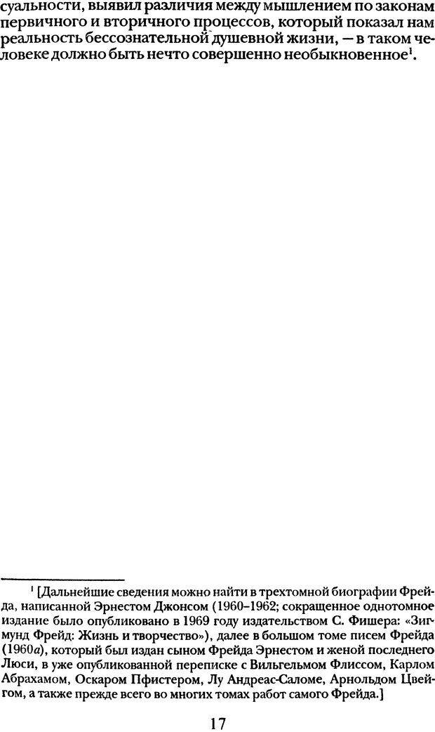 DJVU. Том 1. Лекции по введению в психоанализ и Новый цикл. Фрейд З. Страница 16. Читать онлайн