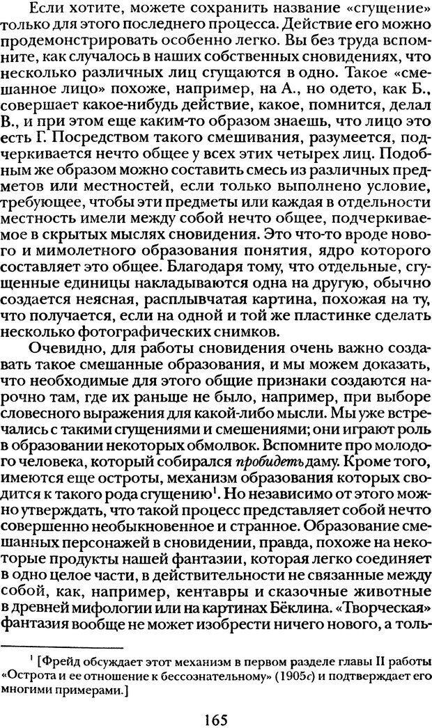 DJVU. Том 1. Лекции по введению в психоанализ и Новый цикл. Фрейд З. Страница 164. Читать онлайн