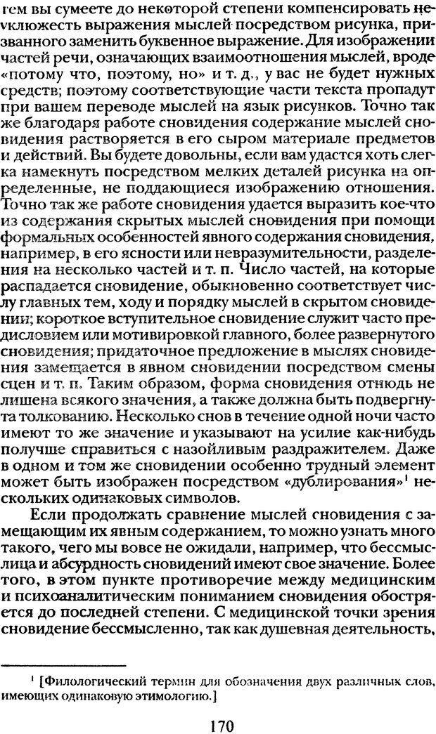 DJVU. Том 1. Лекции по введению в психоанализ и Новый цикл. Фрейд З. Страница 169. Читать онлайн