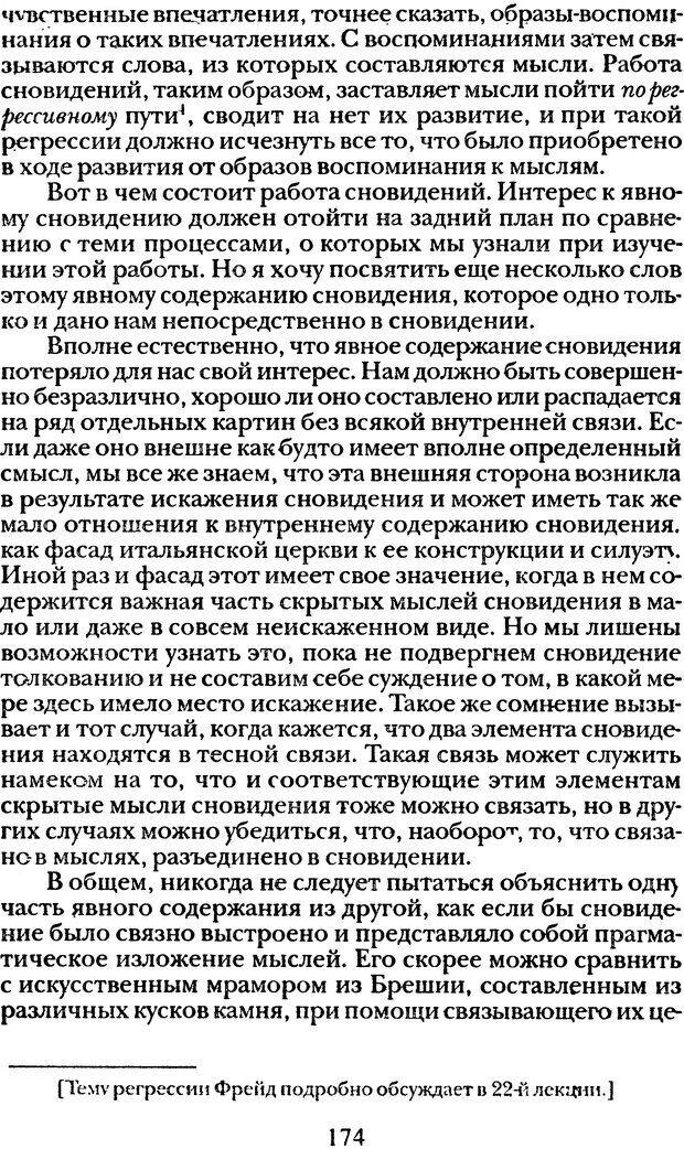DJVU. Том 1. Лекции по введению в психоанализ и Новый цикл. Фрейд З. Страница 173. Читать онлайн