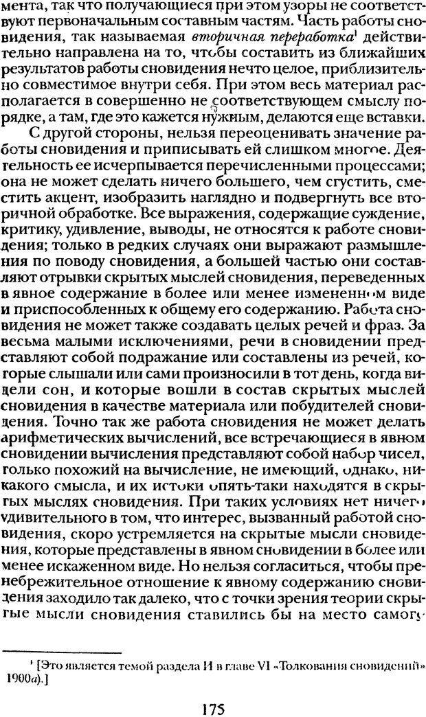 DJVU. Том 1. Лекции по введению в психоанализ и Новый цикл. Фрейд З. Страница 174. Читать онлайн