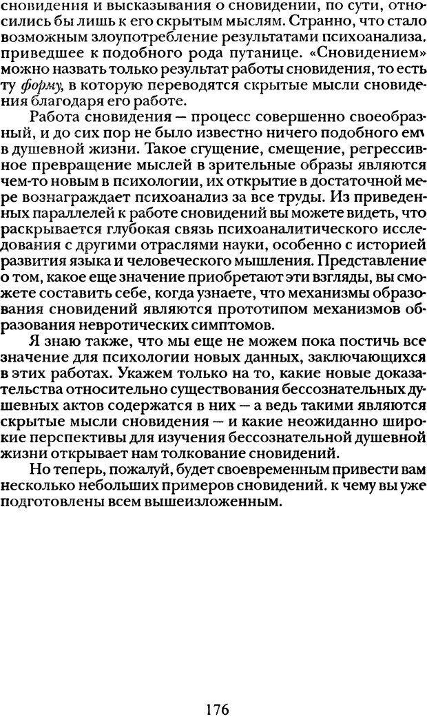 DJVU. Том 1. Лекции по введению в психоанализ и Новый цикл. Фрейд З. Страница 175. Читать онлайн