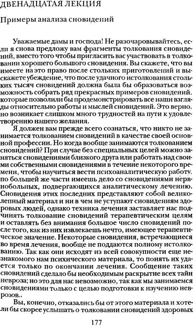 DJVU. Том 1. Лекции по введению в психоанализ и Новый цикл. Фрейд З. Страница 176. Читать онлайн