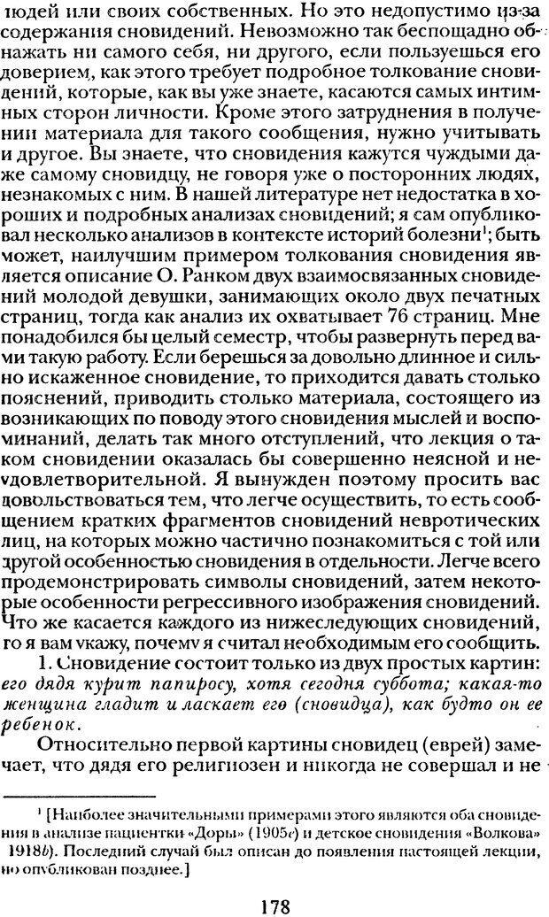 DJVU. Том 1. Лекции по введению в психоанализ и Новый цикл. Фрейд З. Страница 177. Читать онлайн