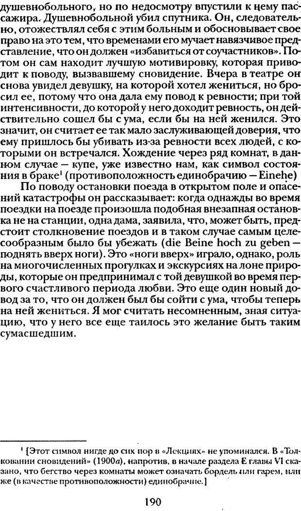 DJVU. Том 1. Лекции по введению в психоанализ и Новый цикл. Фрейд З. Страница 189. Читать онлайн