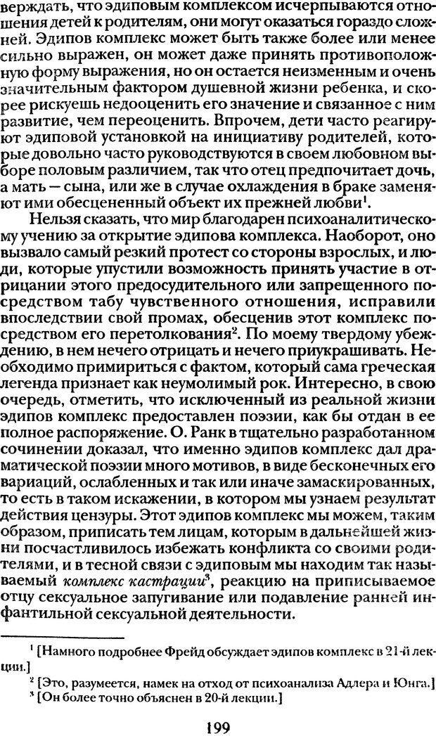 DJVU. Том 1. Лекции по введению в психоанализ и Новый цикл. Фрейд З. Страница 198. Читать онлайн