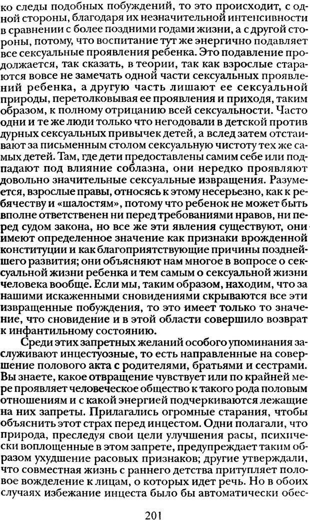 DJVU. Том 1. Лекции по введению в психоанализ и Новый цикл. Фрейд З. Страница 200. Читать онлайн