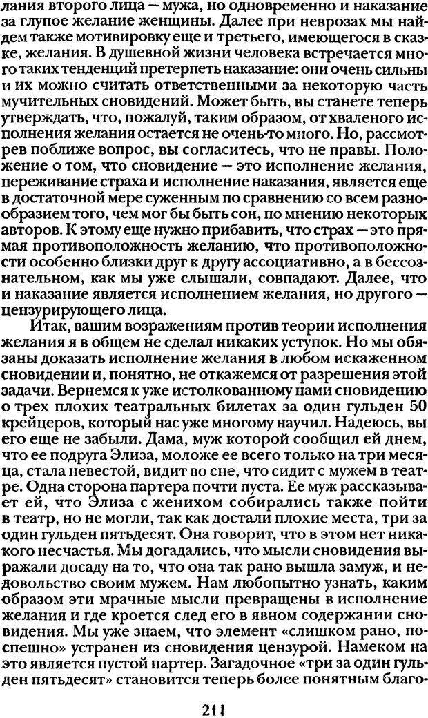 DJVU. Том 1. Лекции по введению в психоанализ и Новый цикл. Фрейд З. Страница 210. Читать онлайн