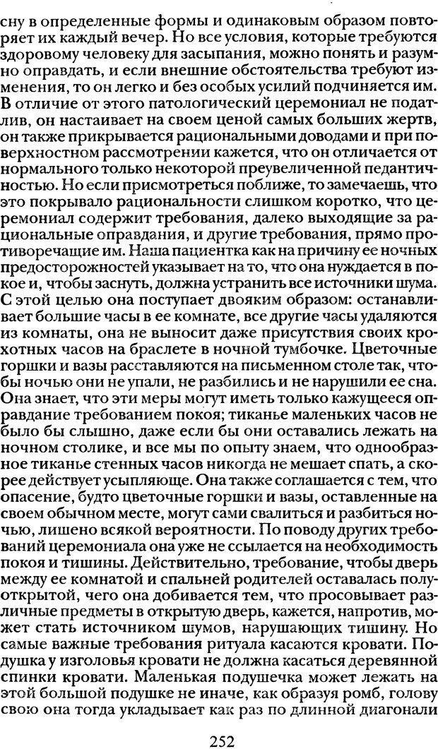 DJVU. Том 1. Лекции по введению в психоанализ и Новый цикл. Фрейд З. Страница 251. Читать онлайн