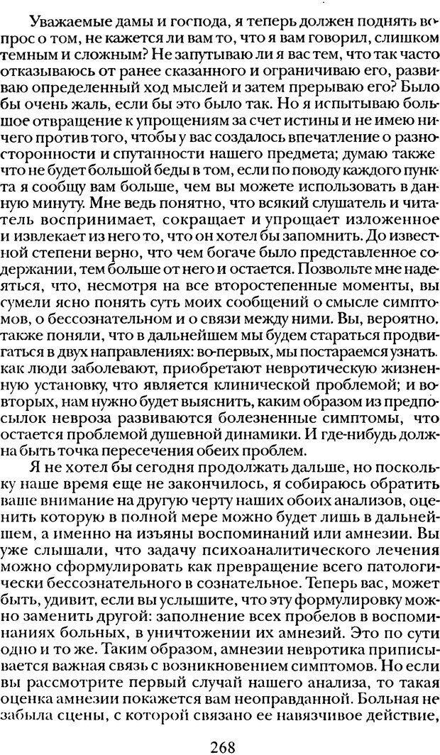DJVU. Том 1. Лекции по введению в психоанализ и Новый цикл. Фрейд З. Страница 267. Читать онлайн