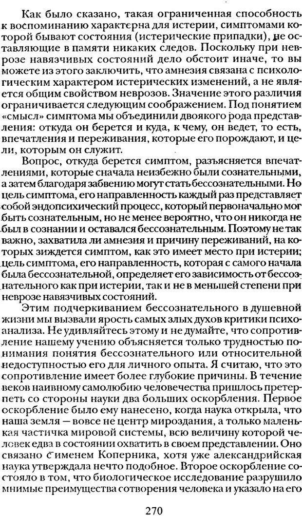 DJVU. Том 1. Лекции по введению в психоанализ и Новый цикл. Фрейд З. Страница 269. Читать онлайн