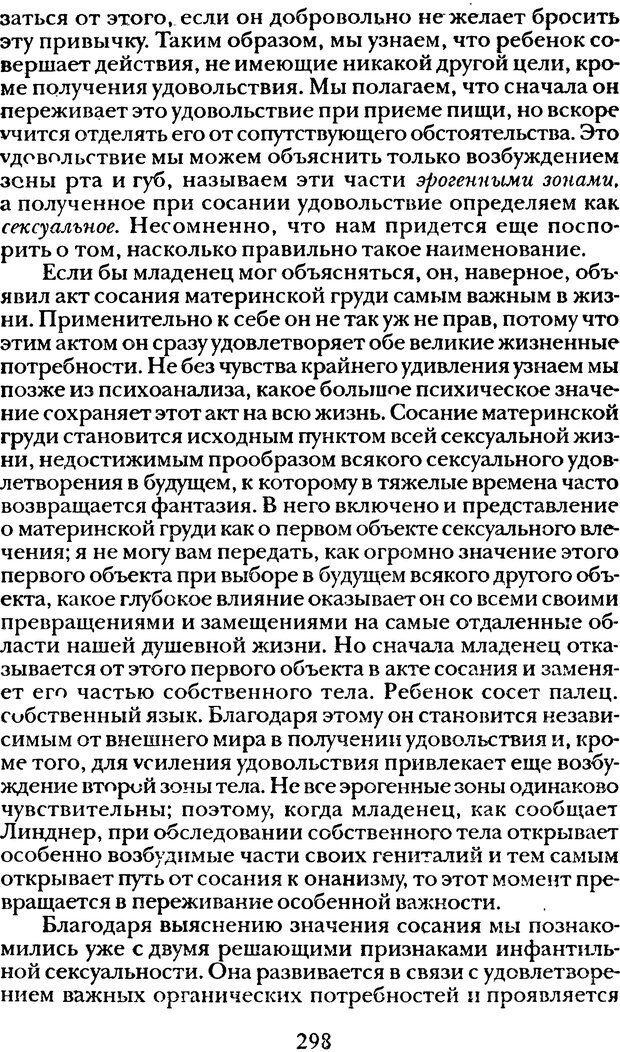 DJVU. Том 1. Лекции по введению в психоанализ и Новый цикл. Фрейд З. Страница 297. Читать онлайн