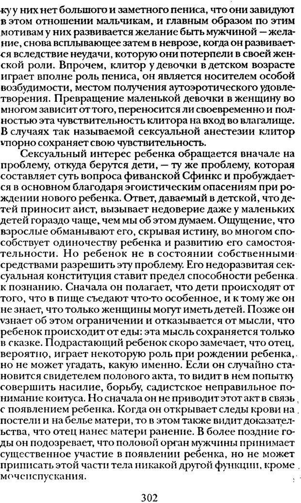 DJVU. Том 1. Лекции по введению в психоанализ и Новый цикл. Фрейд З. Страница 301. Читать онлайн