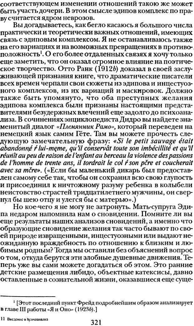 DJVU. Том 1. Лекции по введению в психоанализ и Новый цикл. Фрейд З. Страница 320. Читать онлайн