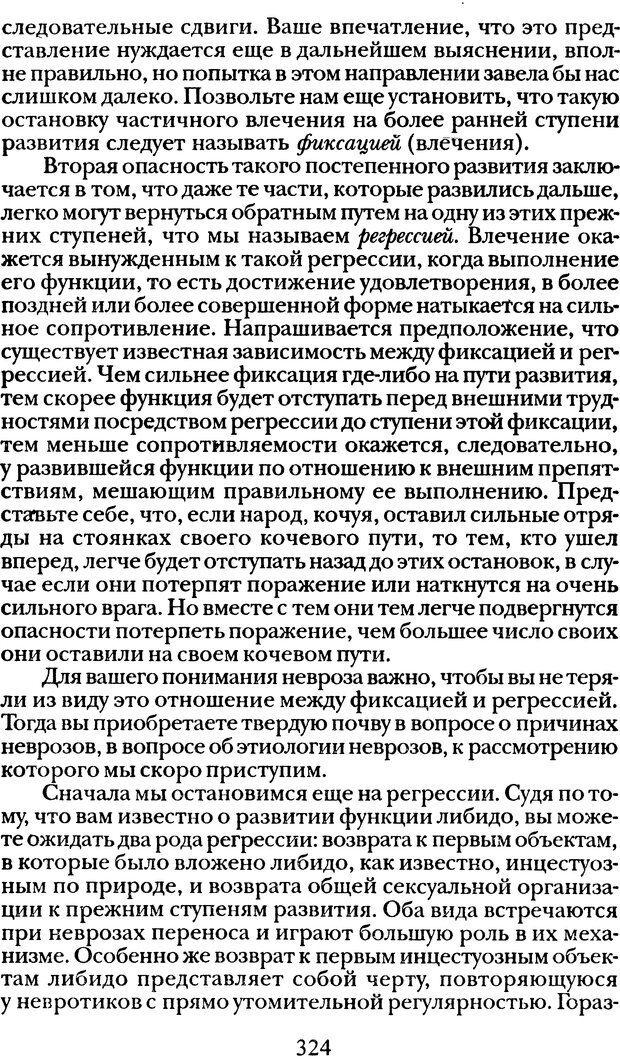 DJVU. Том 1. Лекции по введению в психоанализ и Новый цикл. Фрейд З. Страница 323. Читать онлайн
