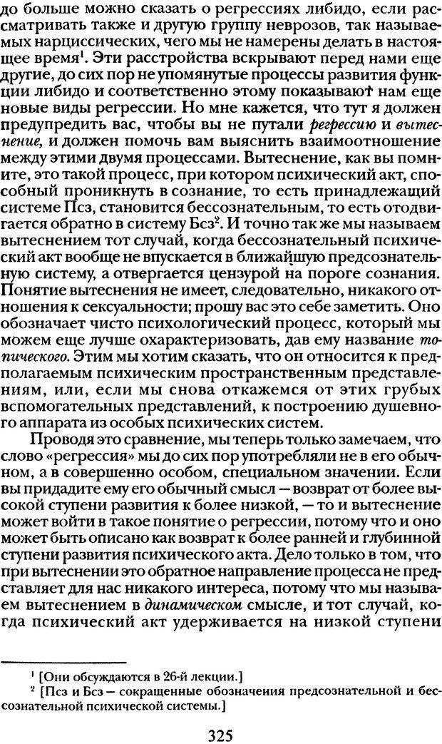DJVU. Том 1. Лекции по введению в психоанализ и Новый цикл. Фрейд З. Страница 324. Читать онлайн