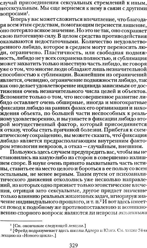DJVU. Том 1. Лекции по введению в психоанализ и Новый цикл. Фрейд З. Страница 328. Читать онлайн