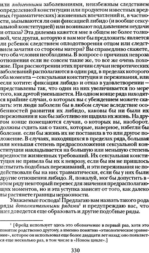 DJVU. Том 1. Лекции по введению в психоанализ и Новый цикл. Фрейд З. Страница 329. Читать онлайн