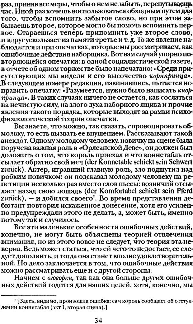DJVU. Том 1. Лекции по введению в психоанализ и Новый цикл. Фрейд З. Страница 33. Читать онлайн
