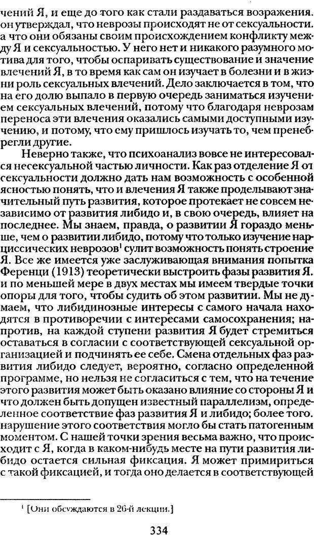 DJVU. Том 1. Лекции по введению в психоанализ и Новый цикл. Фрейд З. Страница 333. Читать онлайн