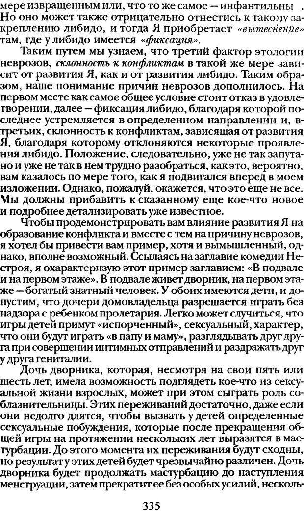 DJVU. Том 1. Лекции по введению в психоанализ и Новый цикл. Фрейд З. Страница 334. Читать онлайн