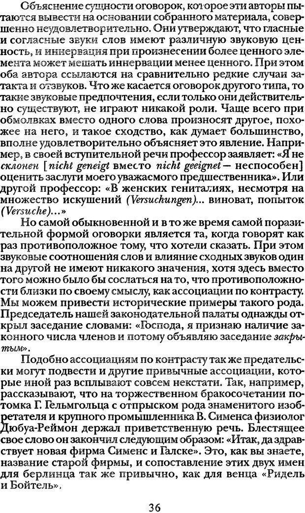 DJVU. Том 1. Лекции по введению в психоанализ и Новый цикл. Фрейд З. Страница 35. Читать онлайн