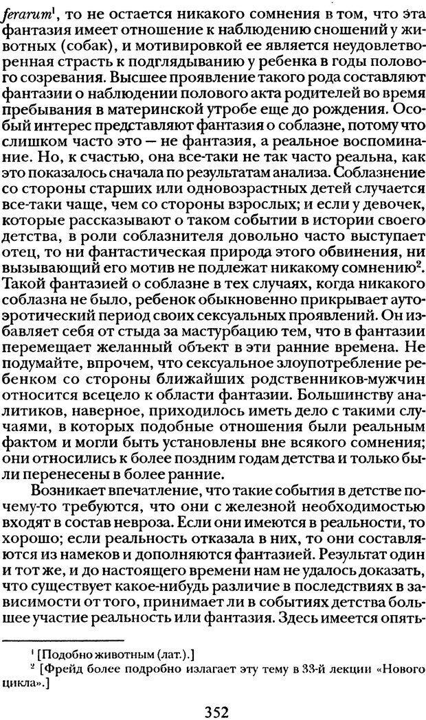 DJVU. Том 1. Лекции по введению в психоанализ и Новый цикл. Фрейд З. Страница 351. Читать онлайн
