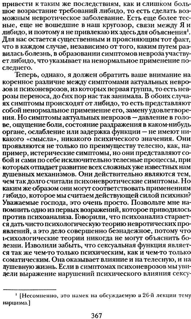 DJVU. Том 1. Лекции по введению в психоанализ и Новый цикл. Фрейд З. Страница 366. Читать онлайн