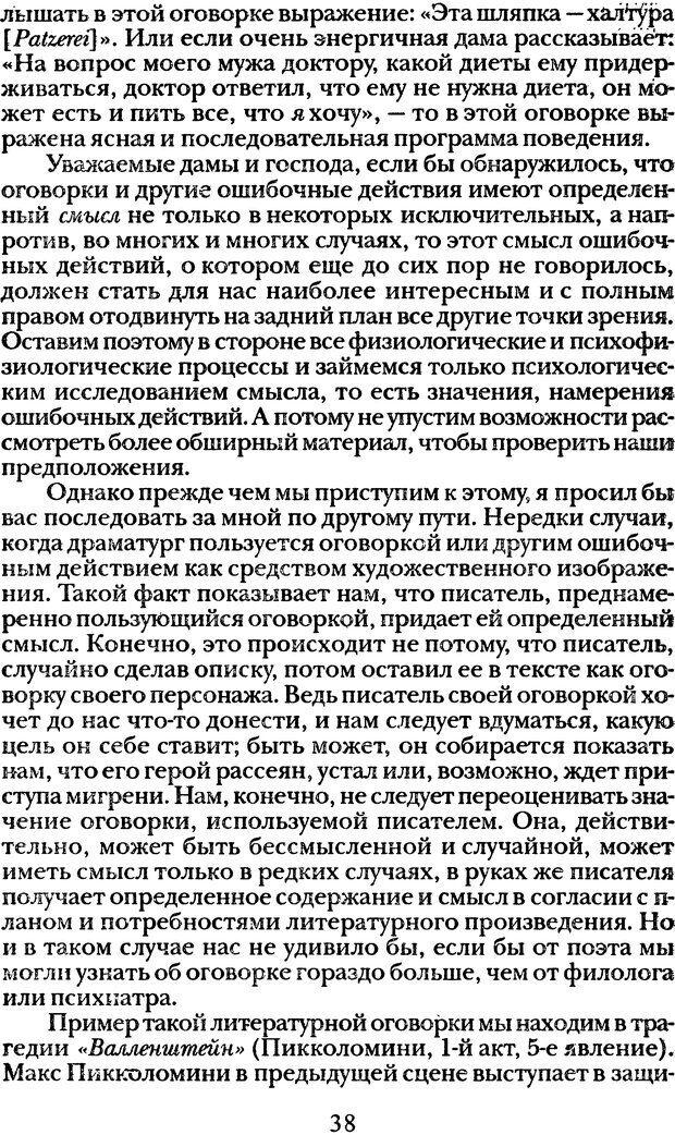 DJVU. Том 1. Лекции по введению в психоанализ и Новый цикл. Фрейд З. Страница 37. Читать онлайн