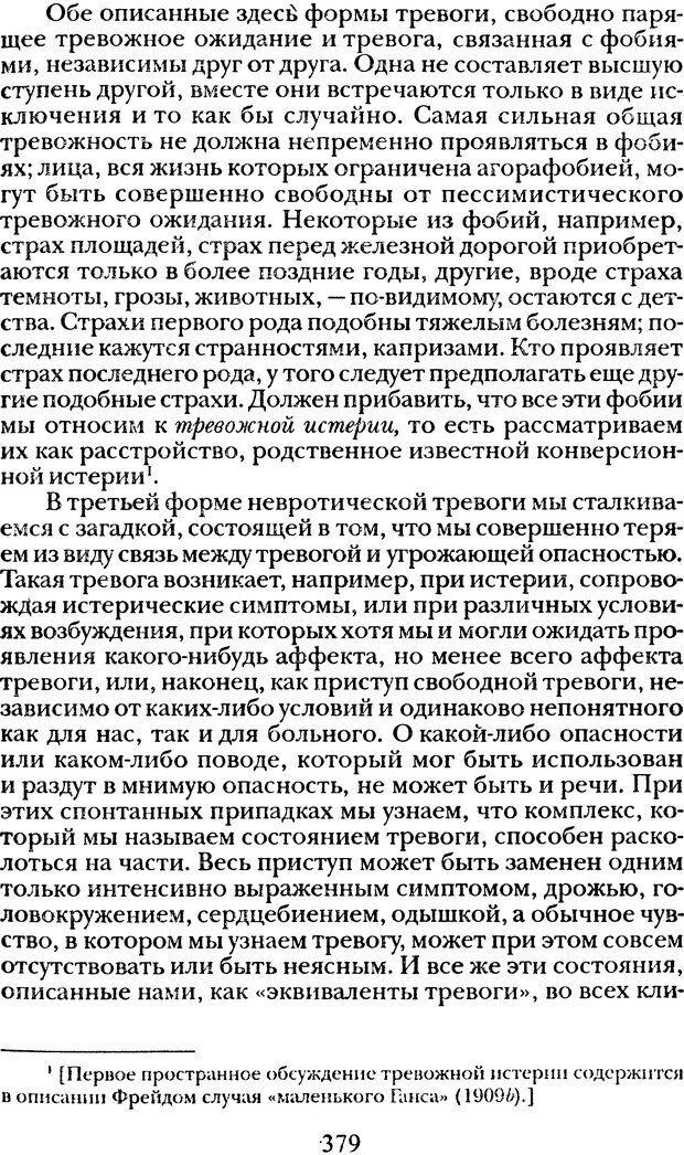 DJVU. Том 1. Лекции по введению в психоанализ и Новый цикл. Фрейд З. Страница 378. Читать онлайн