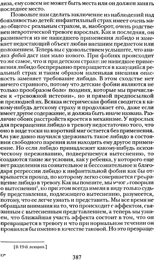 DJVU. Том 1. Лекции по введению в психоанализ и Новый цикл. Фрейд З. Страница 386. Читать онлайн