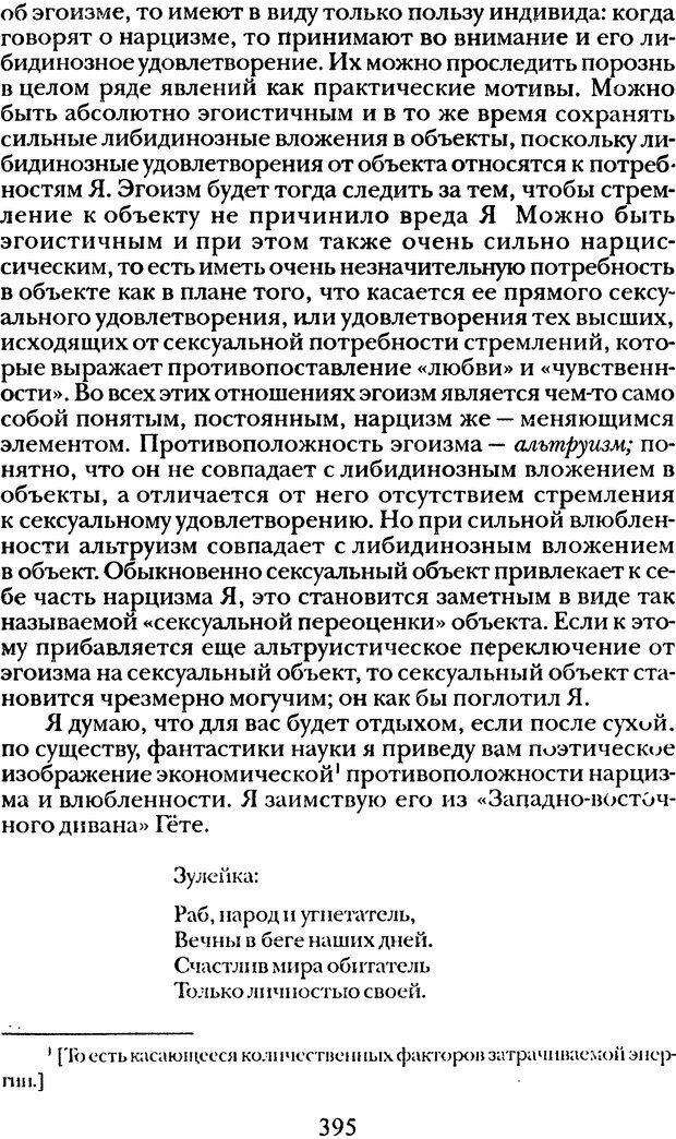 DJVU. Том 1. Лекции по введению в психоанализ и Новый цикл. Фрейд З. Страница 394. Читать онлайн