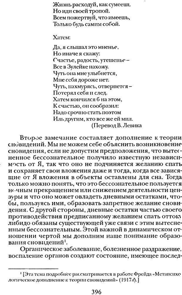 DJVU. Том 1. Лекции по введению в психоанализ и Новый цикл. Фрейд З. Страница 395. Читать онлайн