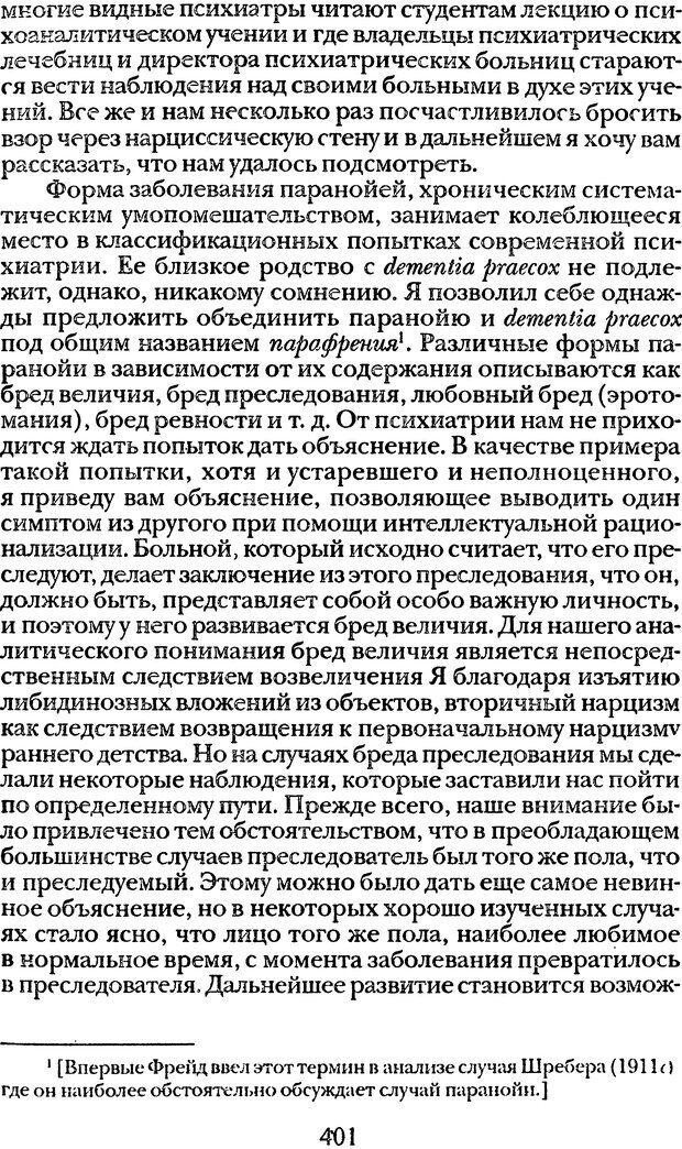 DJVU. Том 1. Лекции по введению в психоанализ и Новый цикл. Фрейд З. Страница 400. Читать онлайн
