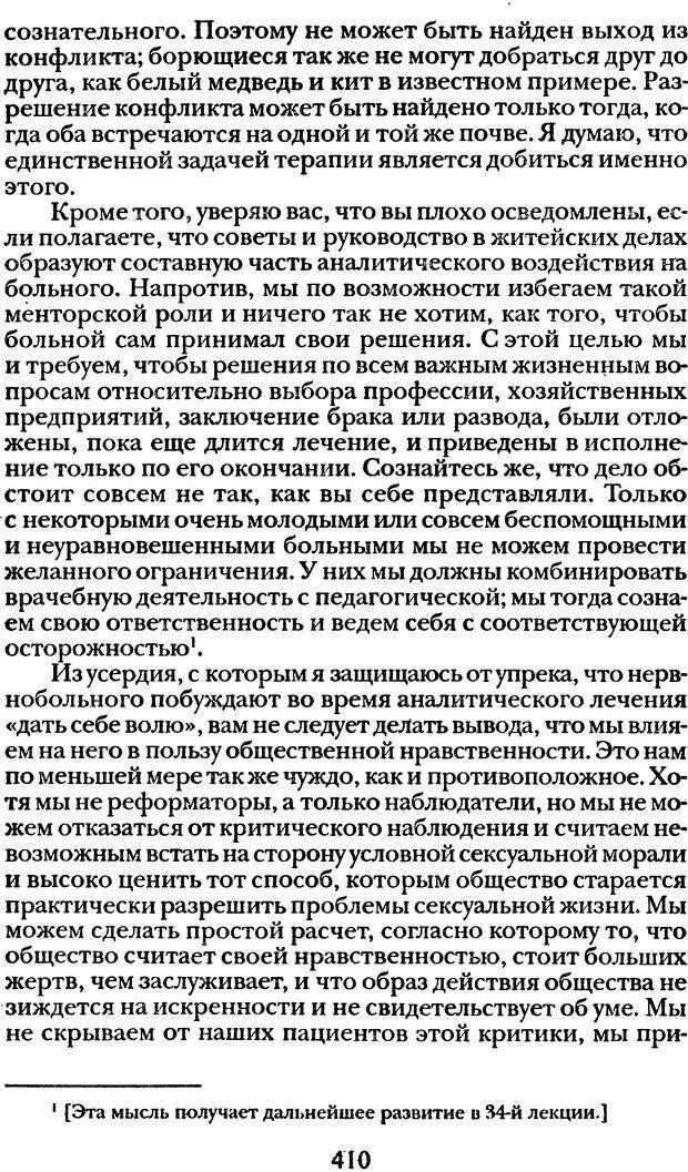 DJVU. Том 1. Лекции по введению в психоанализ и Новый цикл. Фрейд З. Страница 409. Читать онлайн