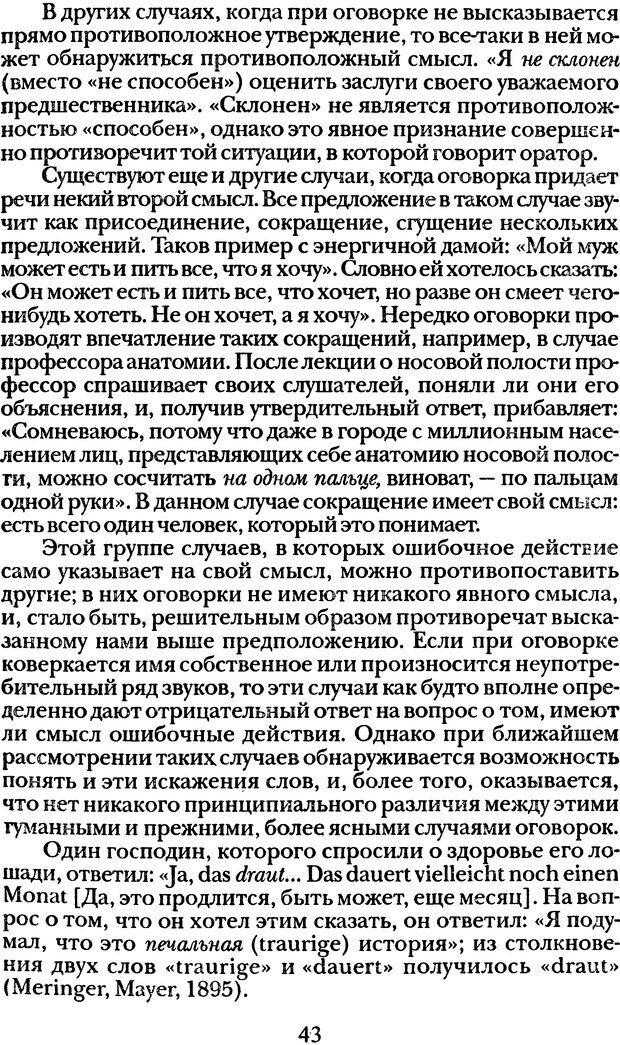 DJVU. Том 1. Лекции по введению в психоанализ и Новый цикл. Фрейд З. Страница 42. Читать онлайн