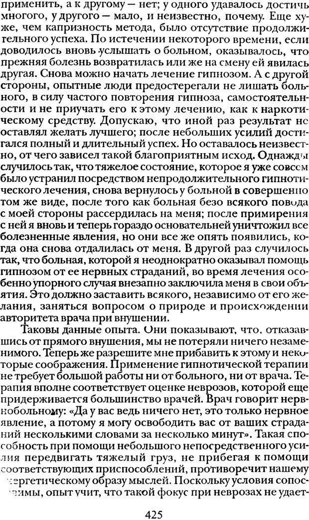 DJVU. Том 1. Лекции по введению в психоанализ и Новый цикл. Фрейд З. Страница 424. Читать онлайн