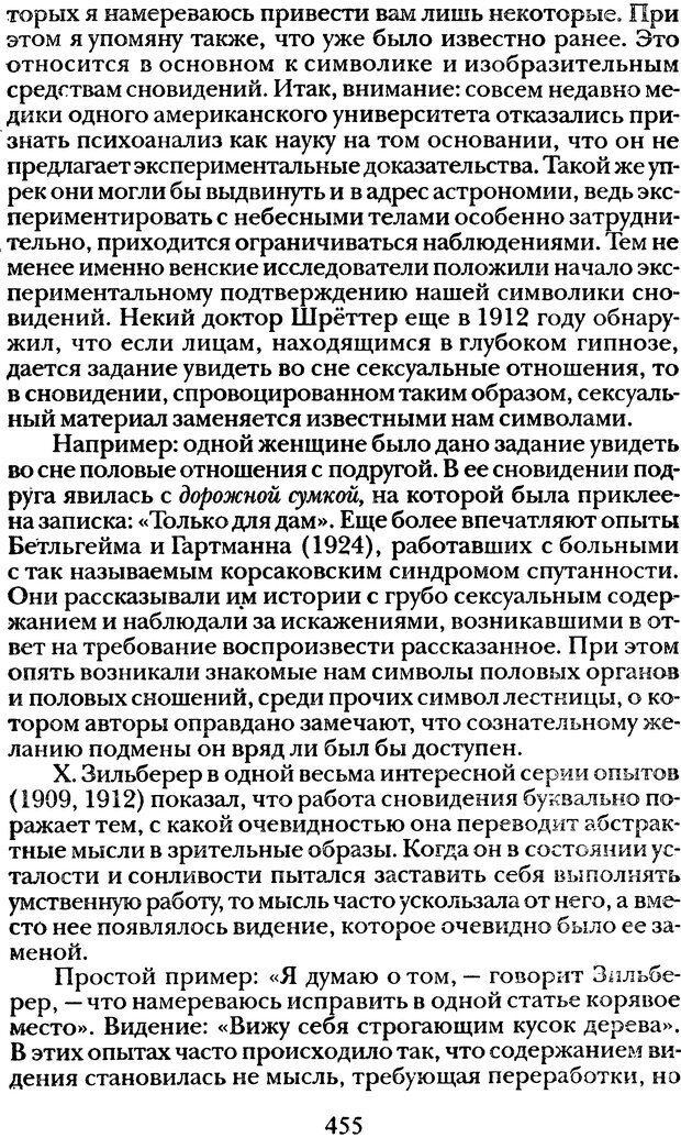 DJVU. Том 1. Лекции по введению в психоанализ и Новый цикл. Фрейд З. Страница 454. Читать онлайн