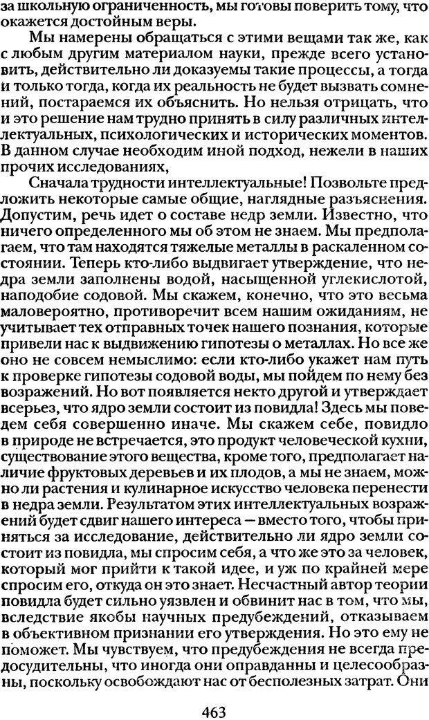 DJVU. Том 1. Лекции по введению в психоанализ и Новый цикл. Фрейд З. Страница 462. Читать онлайн