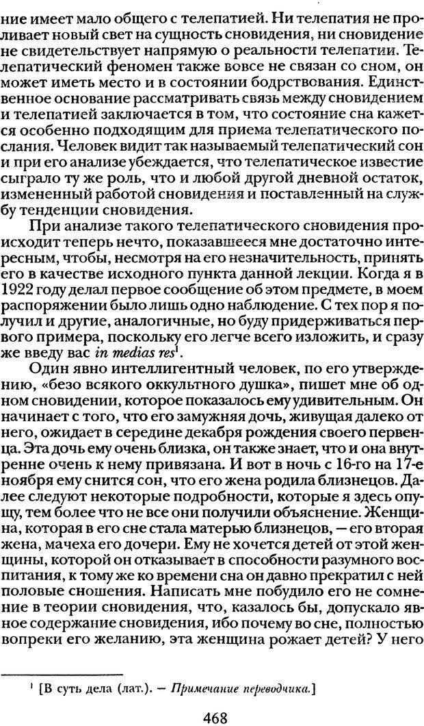 DJVU. Том 1. Лекции по введению в психоанализ и Новый цикл. Фрейд З. Страница 467. Читать онлайн