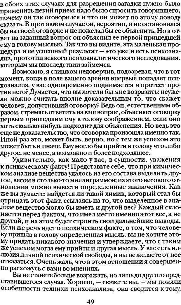 DJVU. Том 1. Лекции по введению в психоанализ и Новый цикл. Фрейд З. Страница 48. Читать онлайн